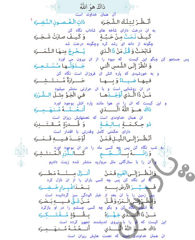 ترجمه درس اول عربی دهم انسانی