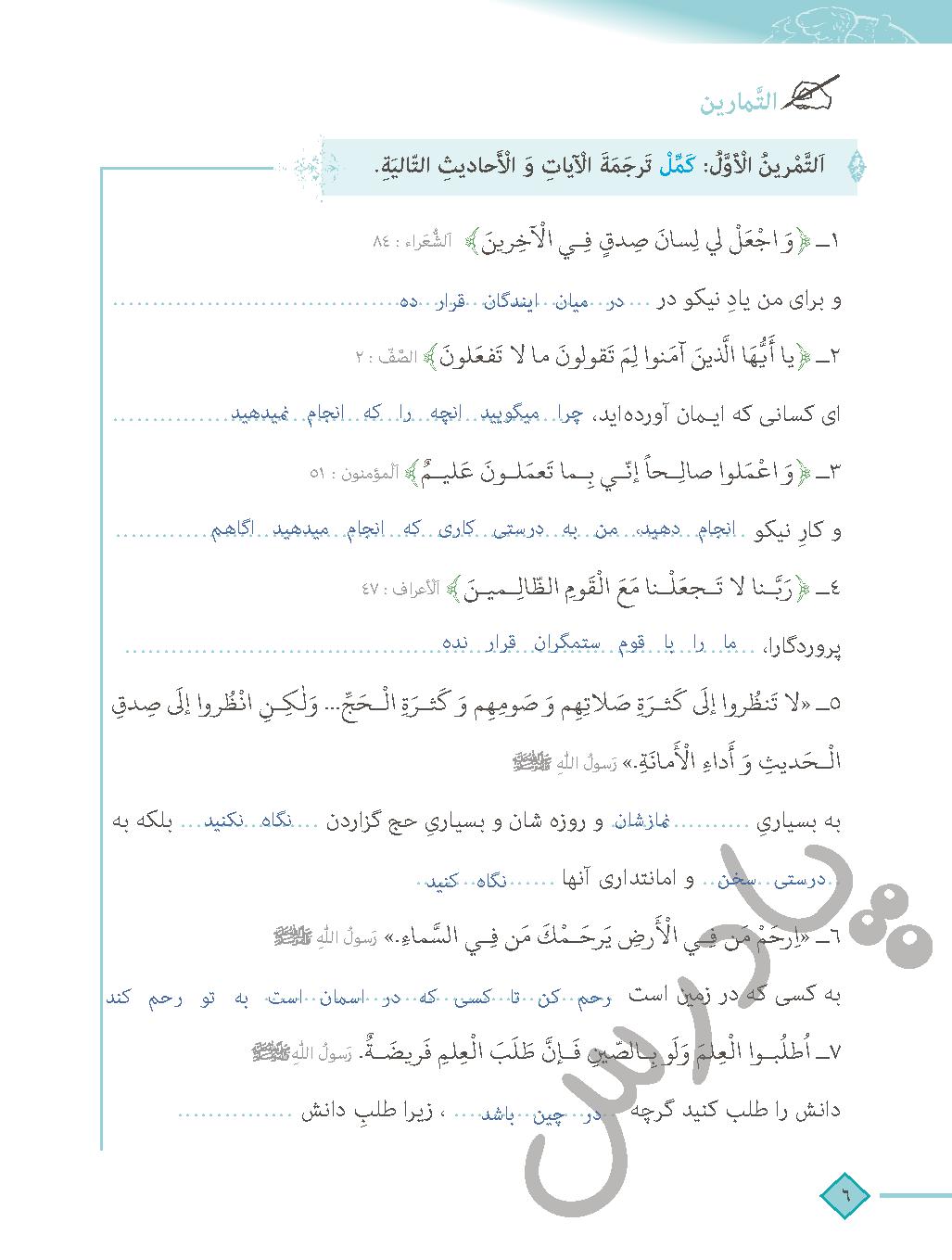 حل تمرین 1 درس اول عربی دهم انسانی