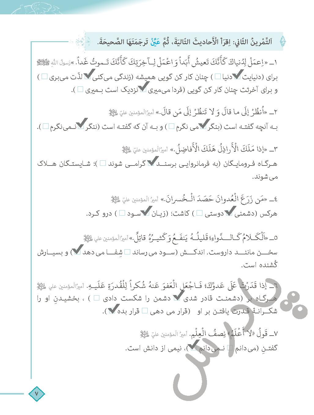 حل تمرین 2 درس اول عربی دهم انسانی