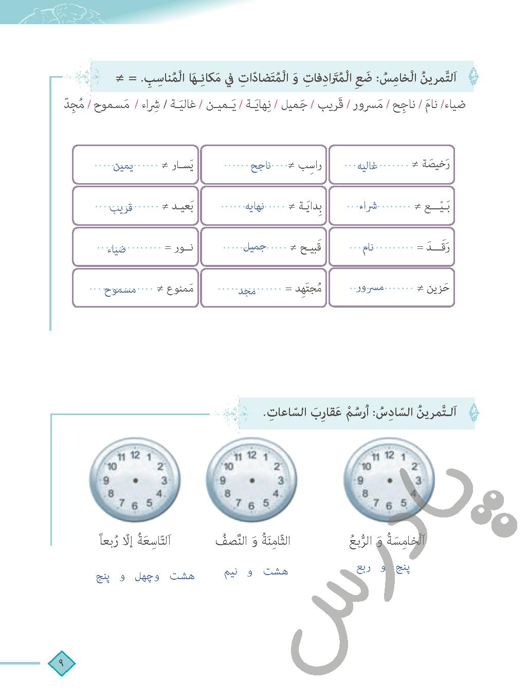 حل تمرین 5و6 درس اول عربی دهم انسانی