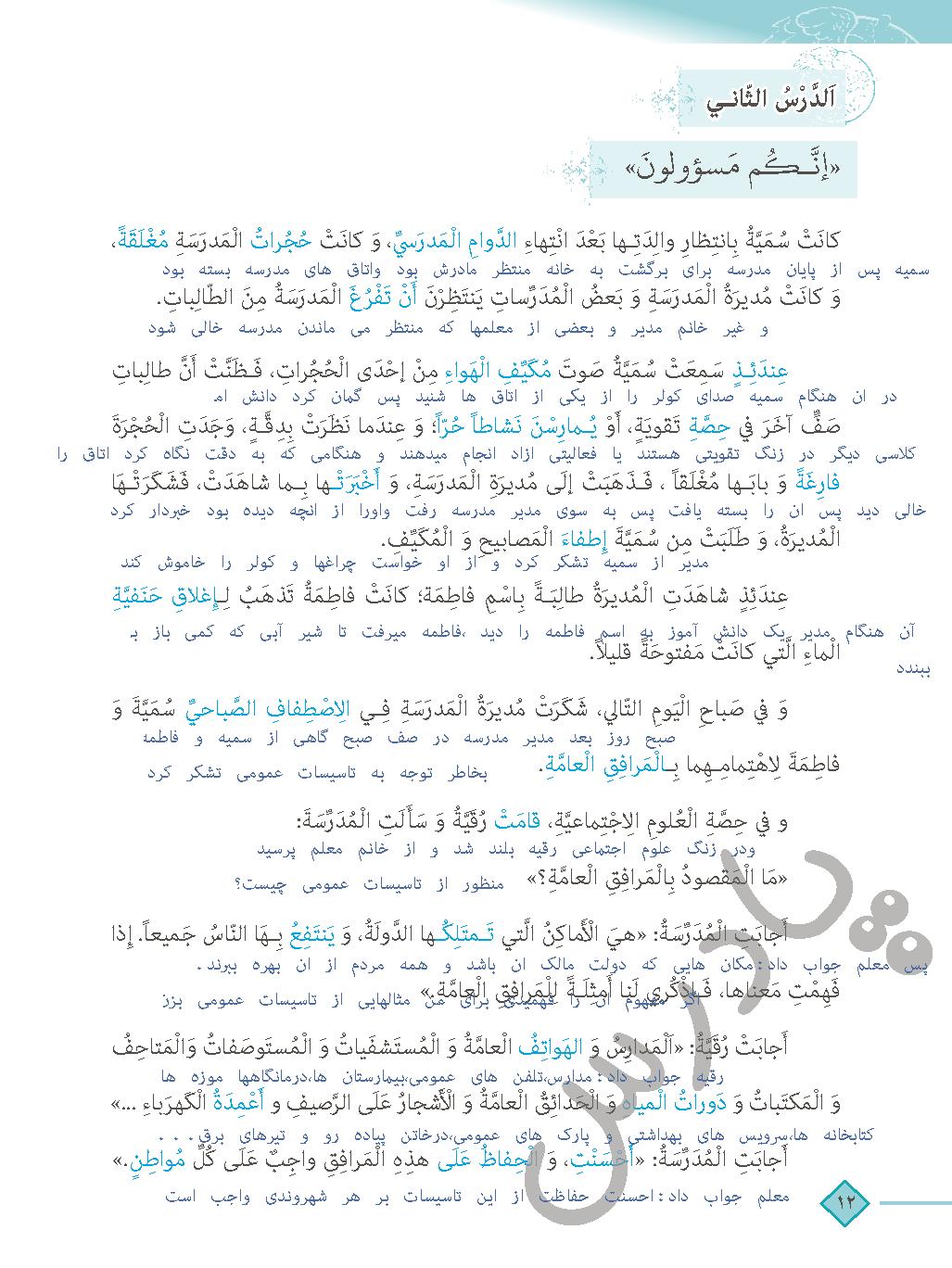 ترجمه درس 2 عربی دهم انسانی