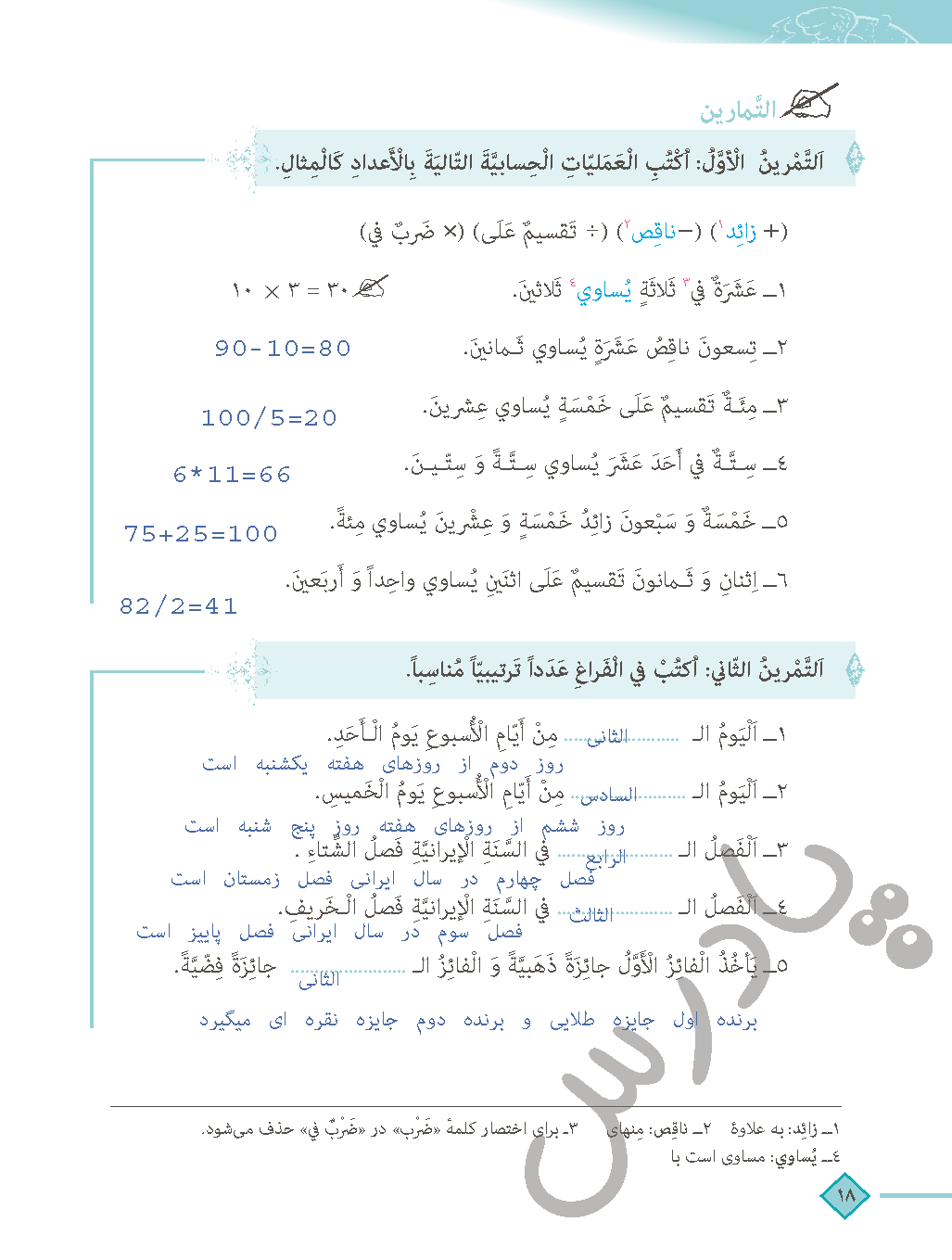 حل تمرین 1و2 درس دوم عربی دهم انسانی