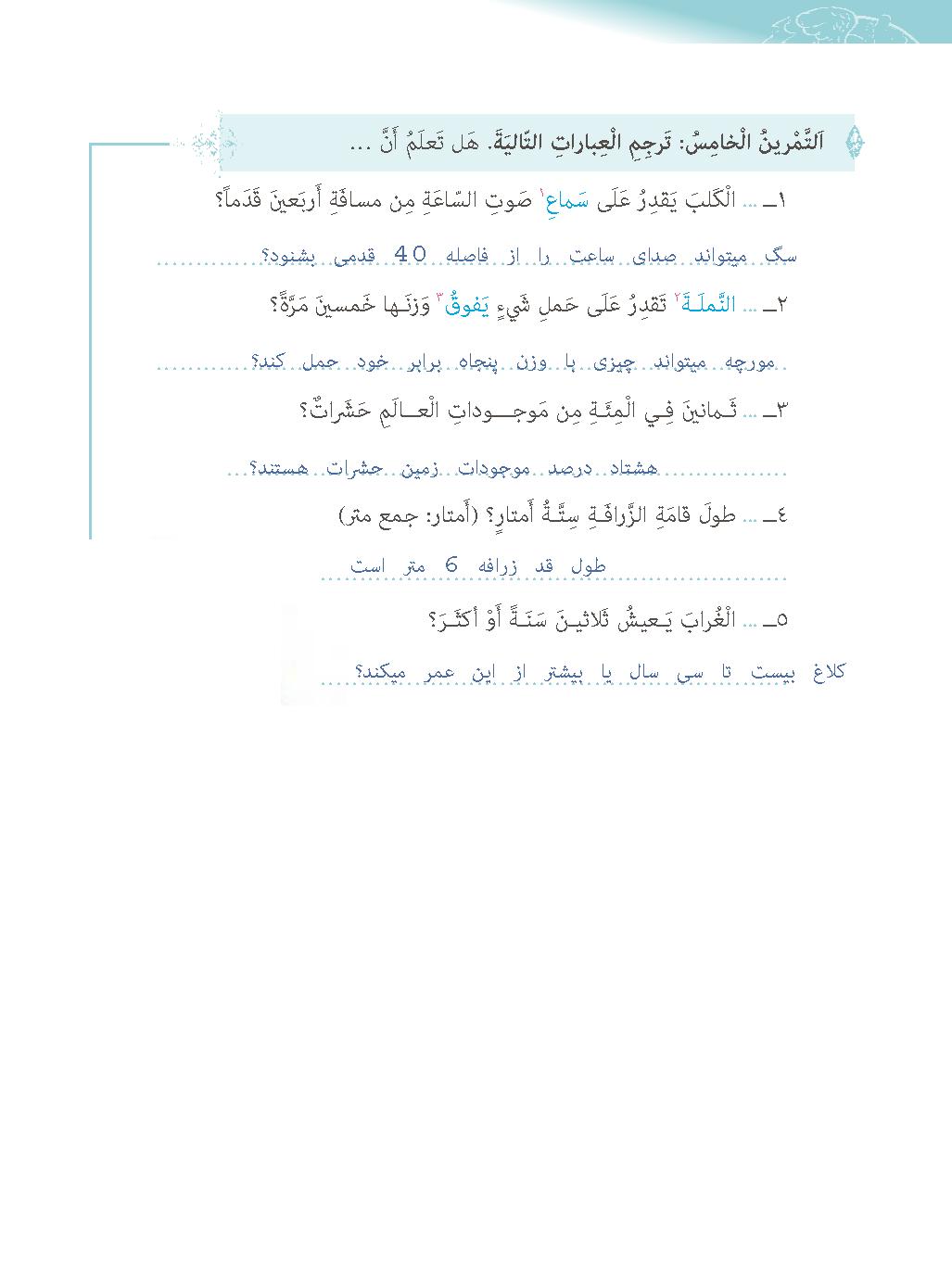حل تمرین 5 درس دوم عربی دهم انسانی