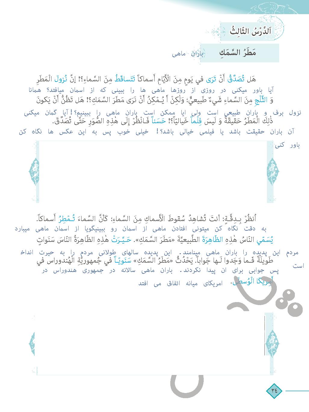 ترجمه درس سوم عربی دهم انسانی