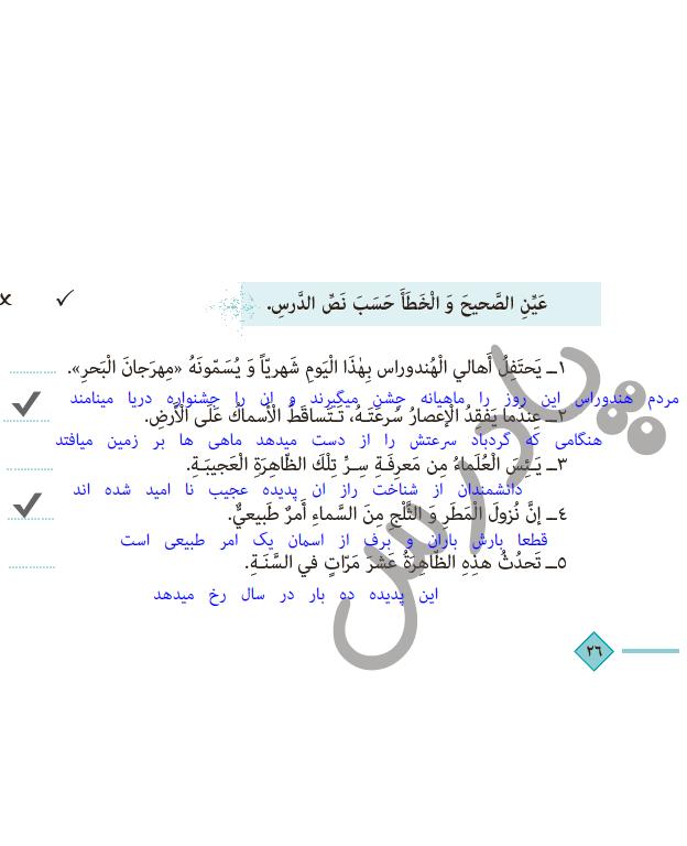حل تمرین متن درس سوم عربی دهم انسانی