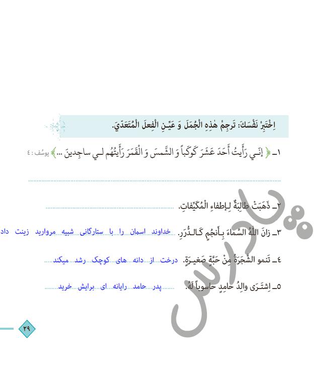 ادامه حل اختبرنفسک درس سوم عربی دهم انسانی