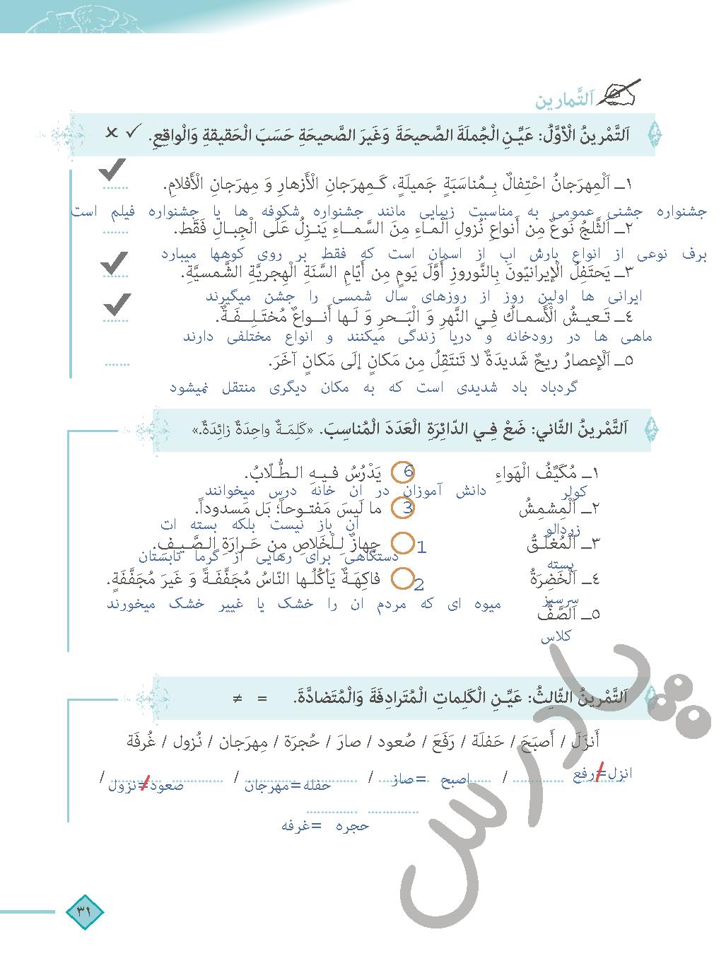 حل تمرین 1تا3 درس سوم عربی دهم انسانی