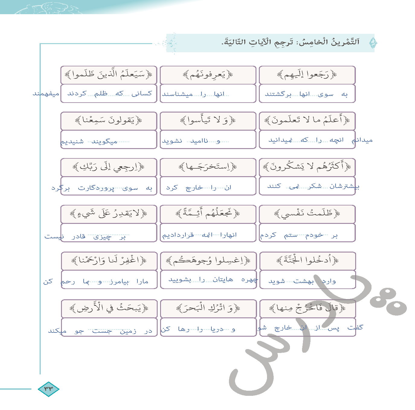 حل تمرین 5 درس سوم عربی دهم انسانی
