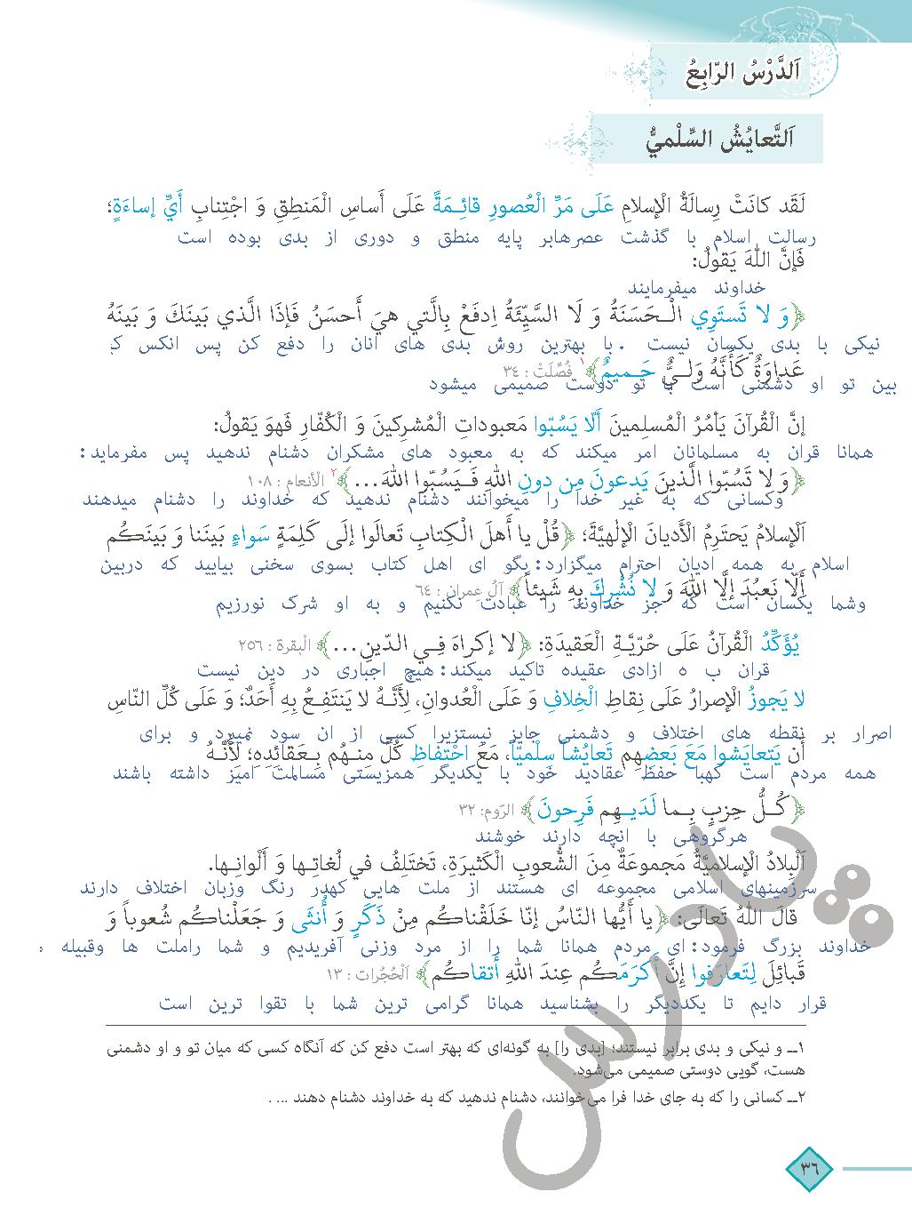 ترجمه درس چهار عربی دهم انسانی