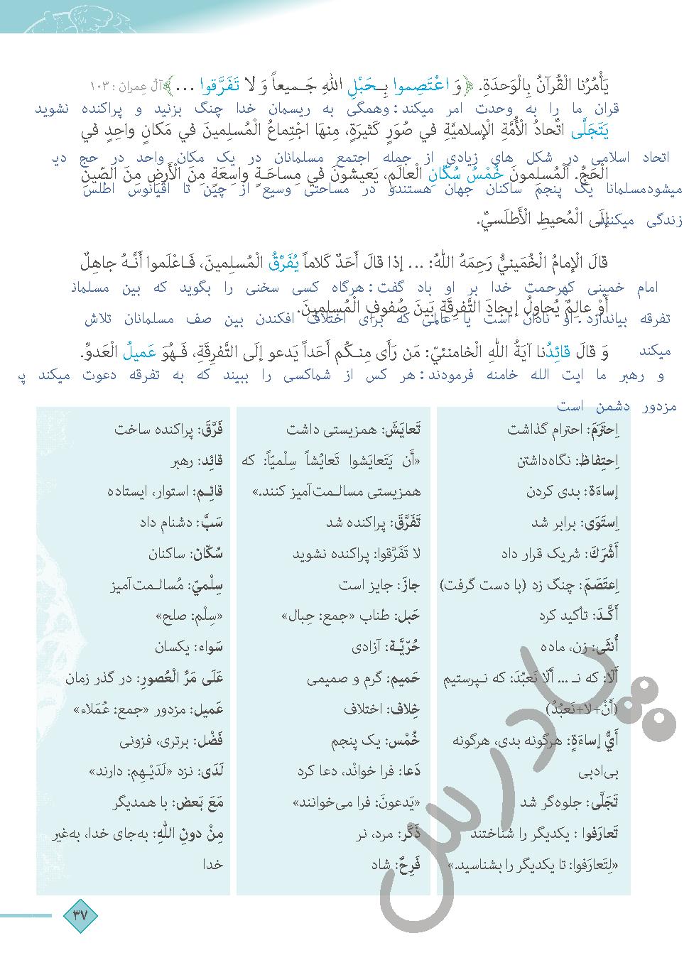 ادامه ترجمه درس چهار عربی دهم انسانی