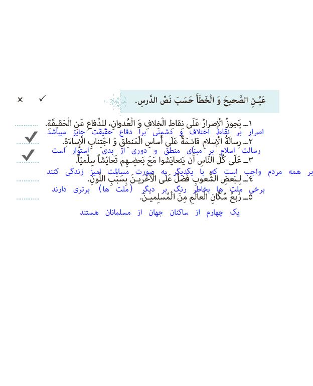 حل تمرین متن درس چهار عربی دهم انسانی