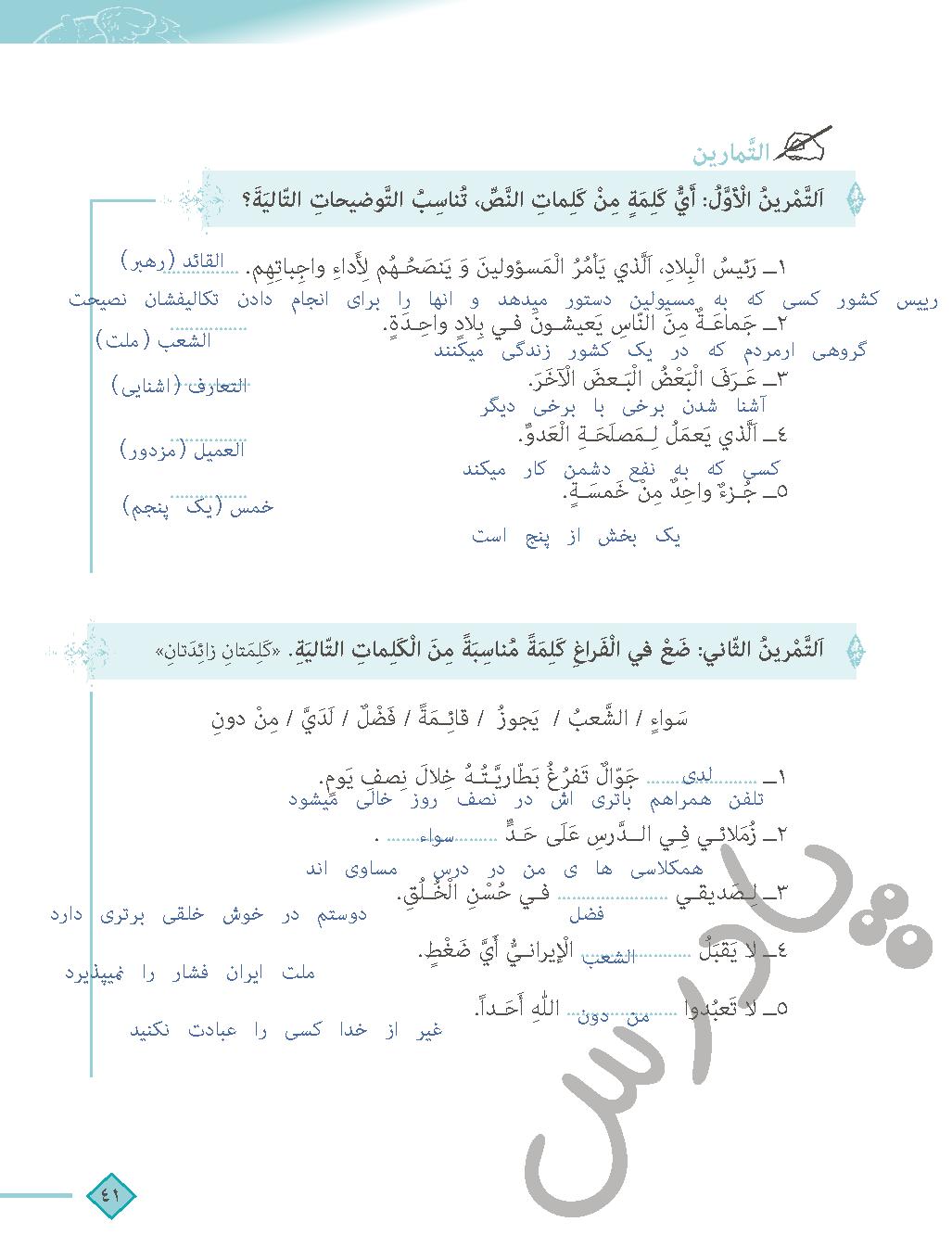 حل تمرین 1و2 درس چهار عربی دهم انسانی