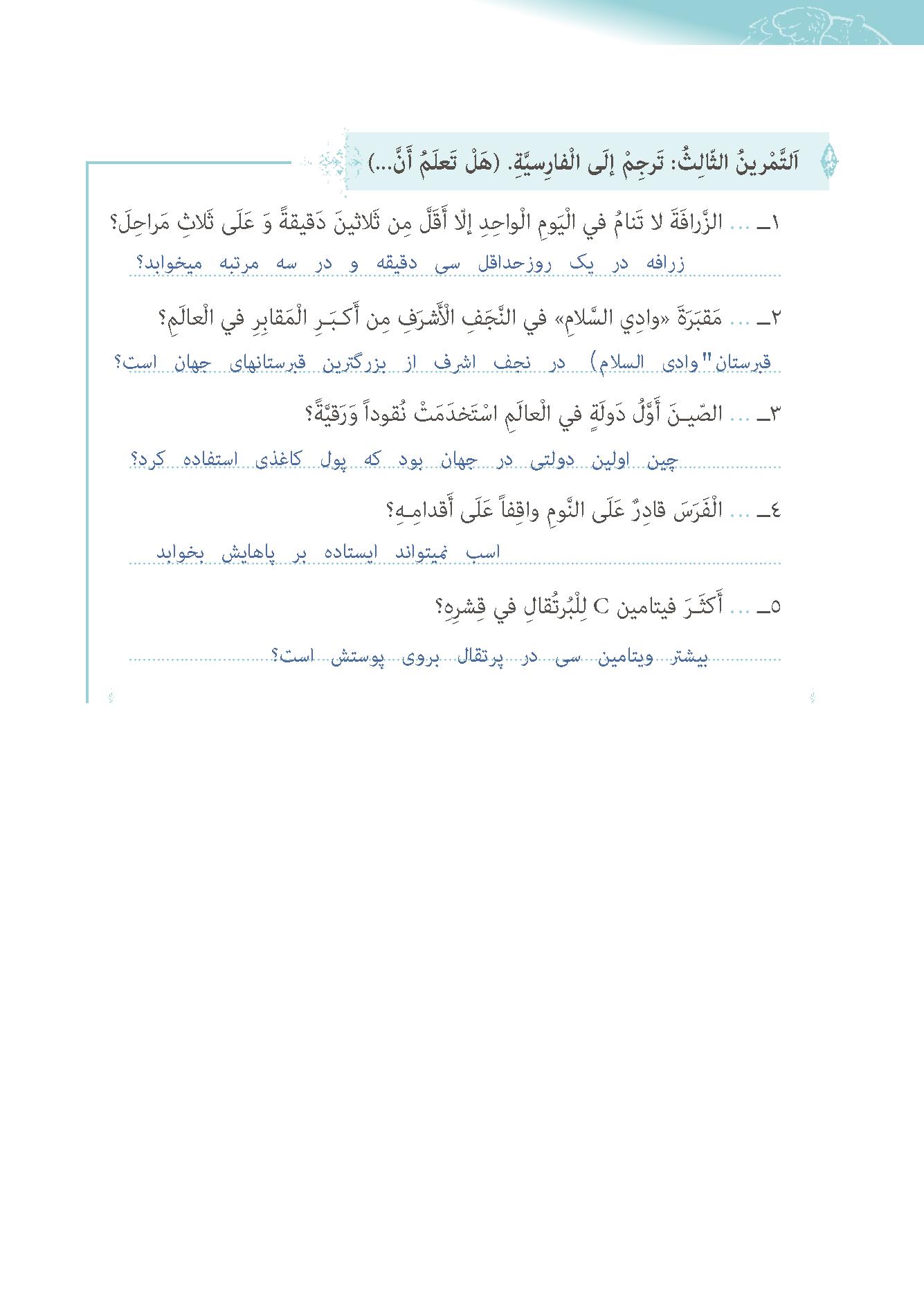 حل تمرین 3 درس چهار عربی دهم انسانی
