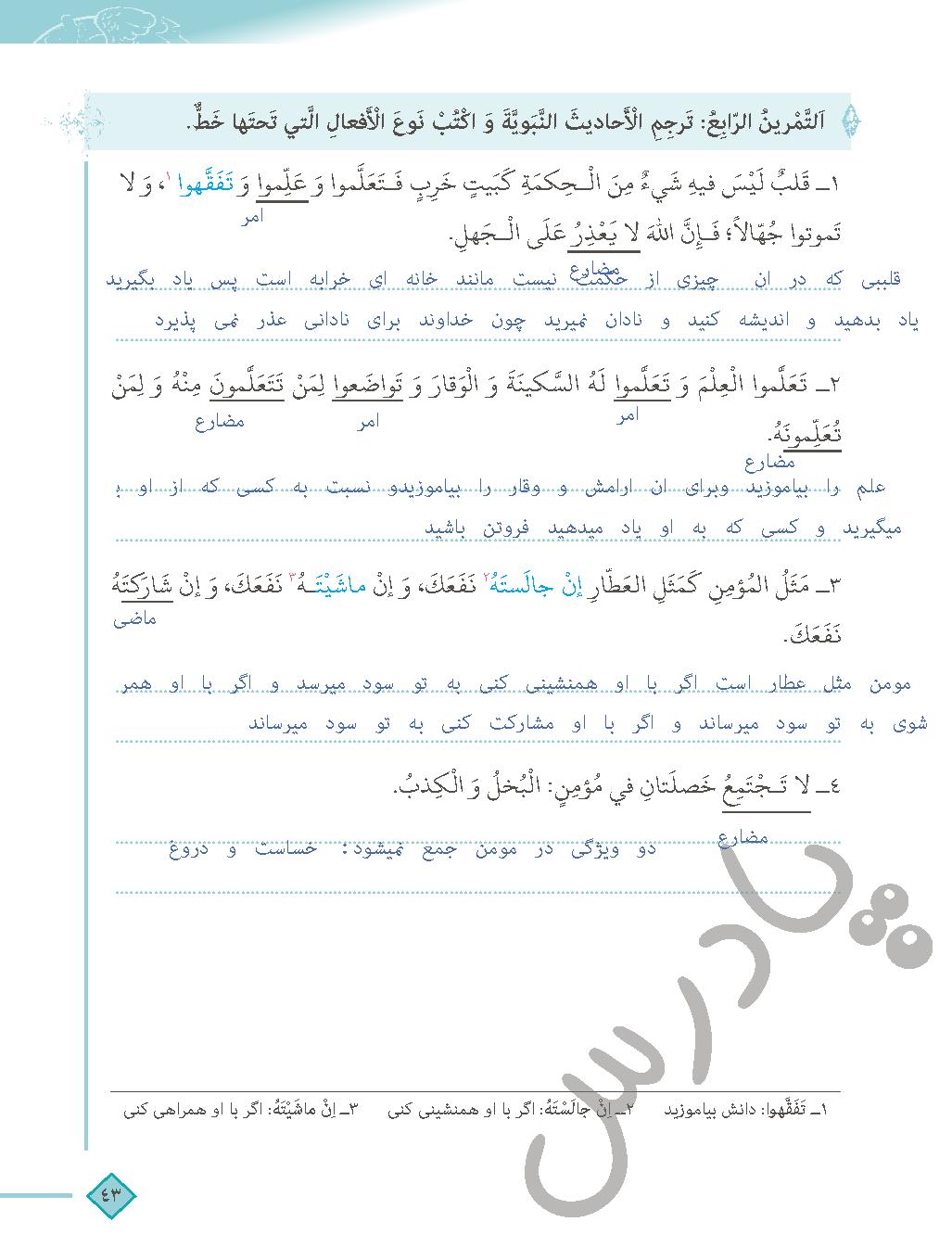 حل تمرین 4 درس چهار عربی دهم انسانی