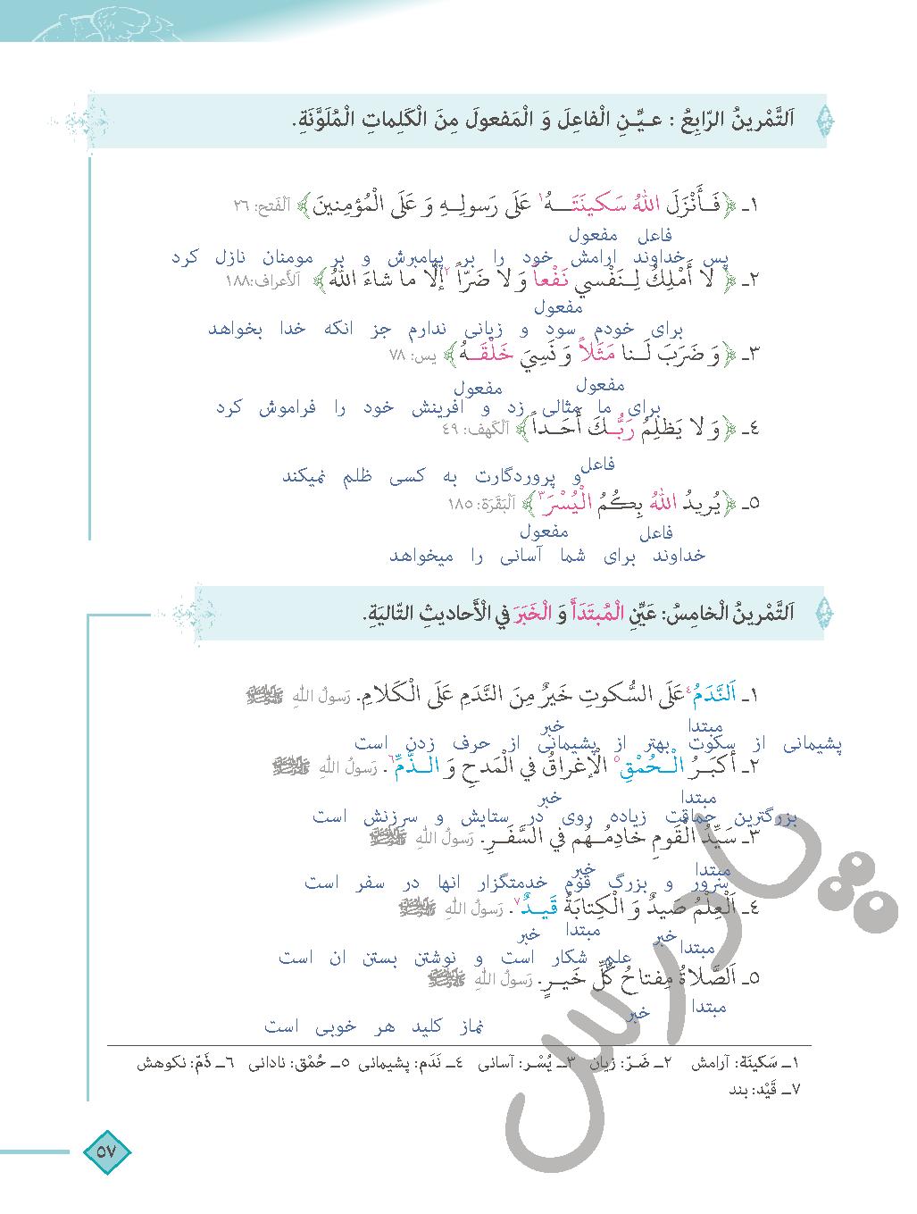 حل تمرین 4و5 درس 5 عربی دهم انسانی