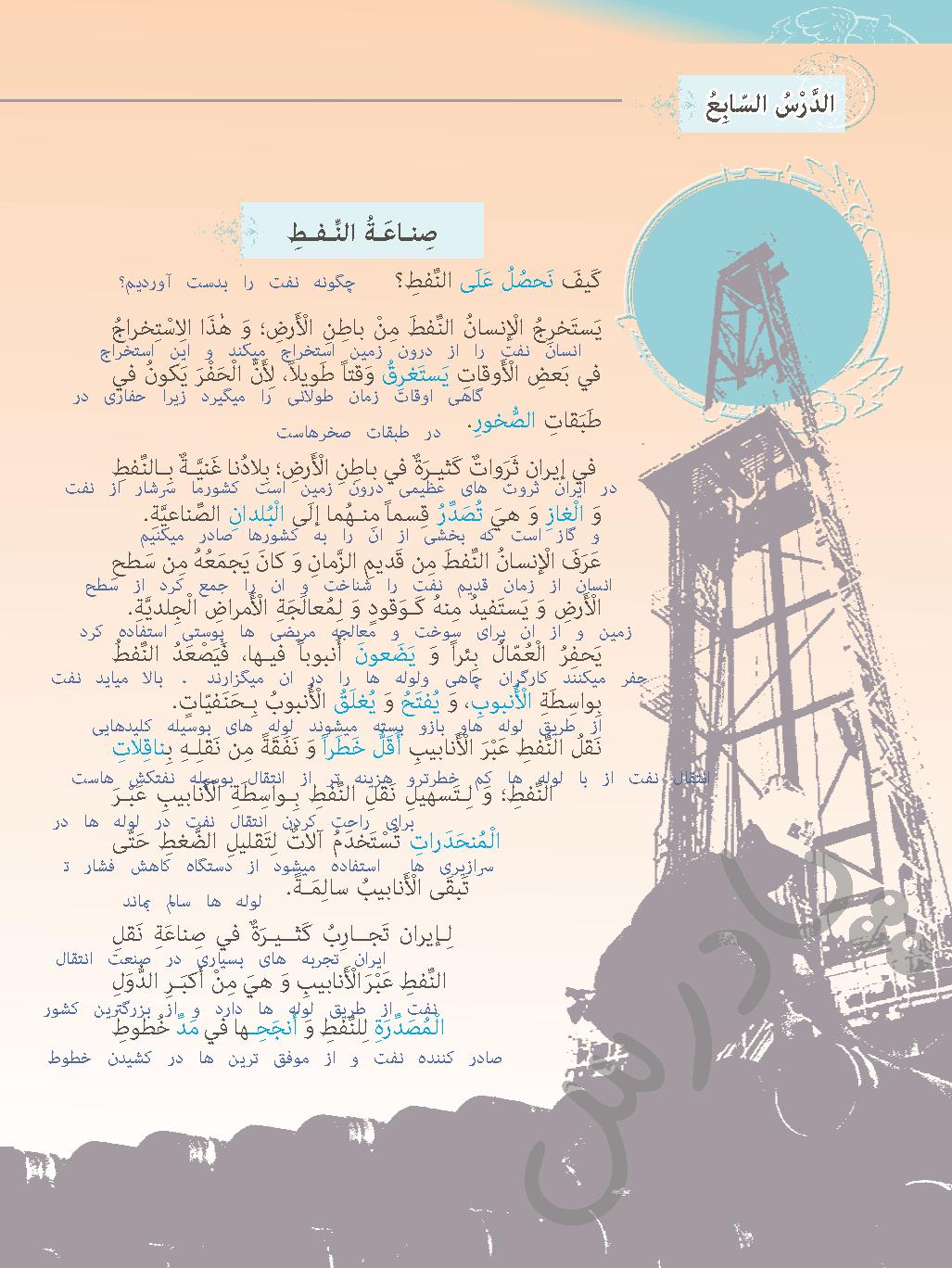 ترجمه درس 7 عربی دهم انسانی