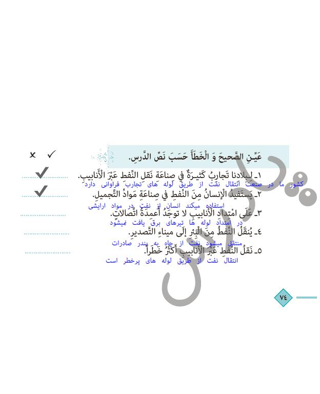 حل تمرین متن درس 7 عربی دهم انسانی