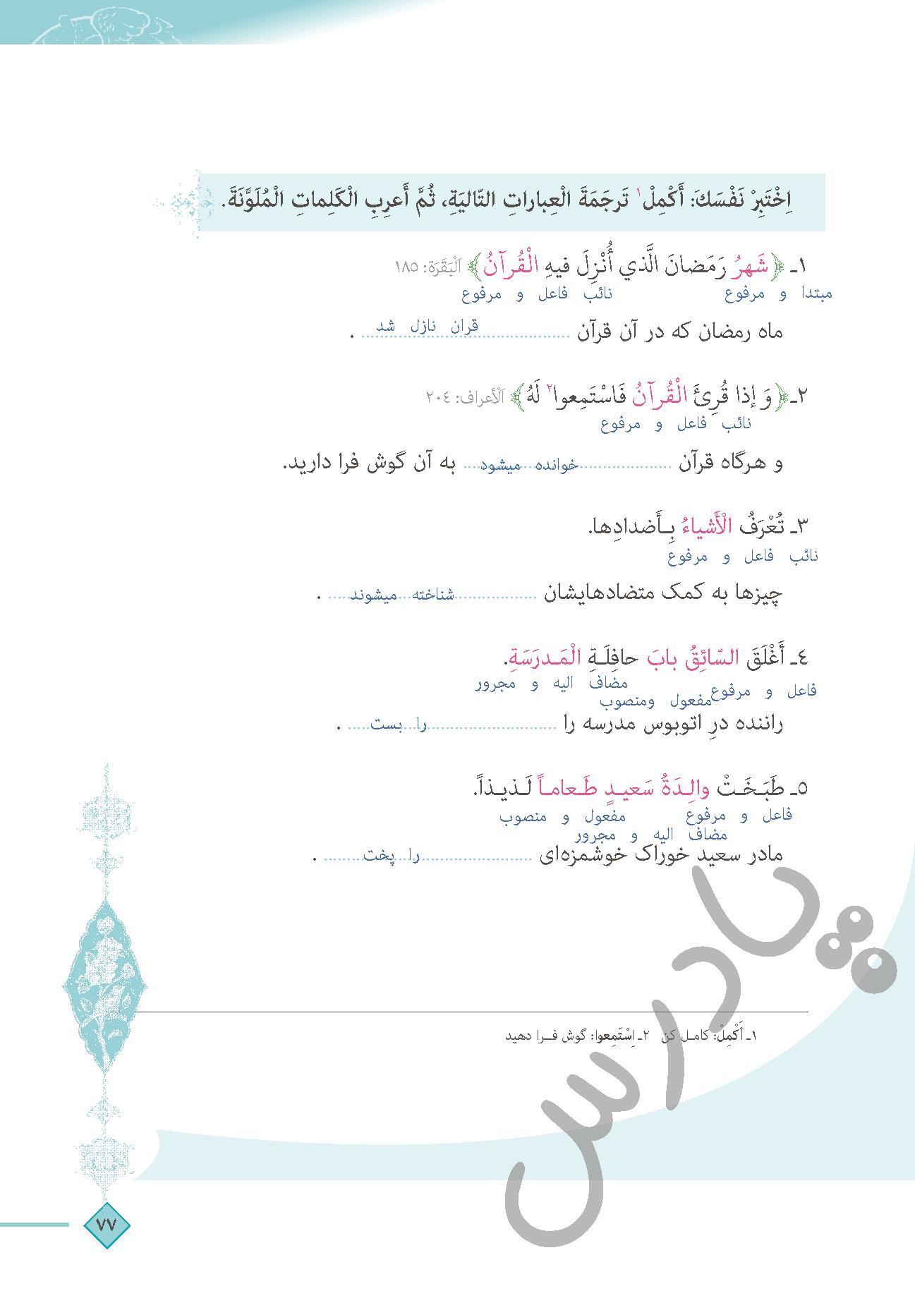 حل اختبرنفسک درس 7 عربی دهم انسانی