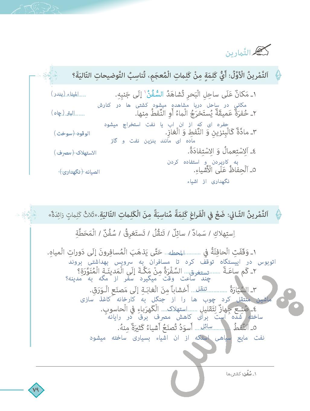 حل تمرین 1و2 درس 7 عربی دهم انسانی