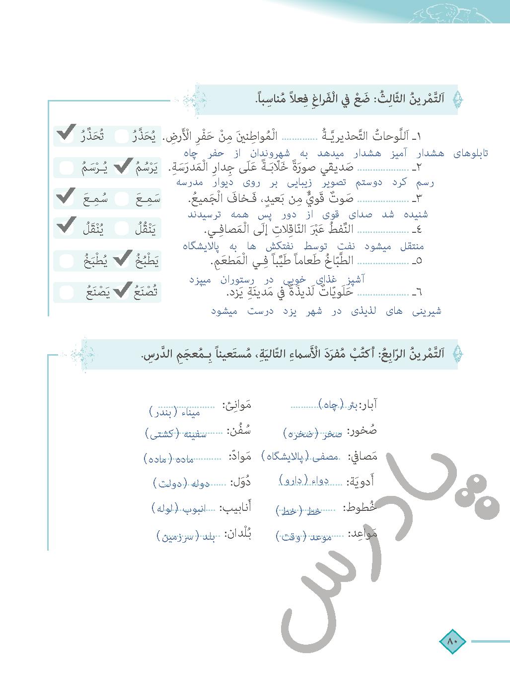 حل تمرین 3و4 درس 7 عربی دهم انسانی