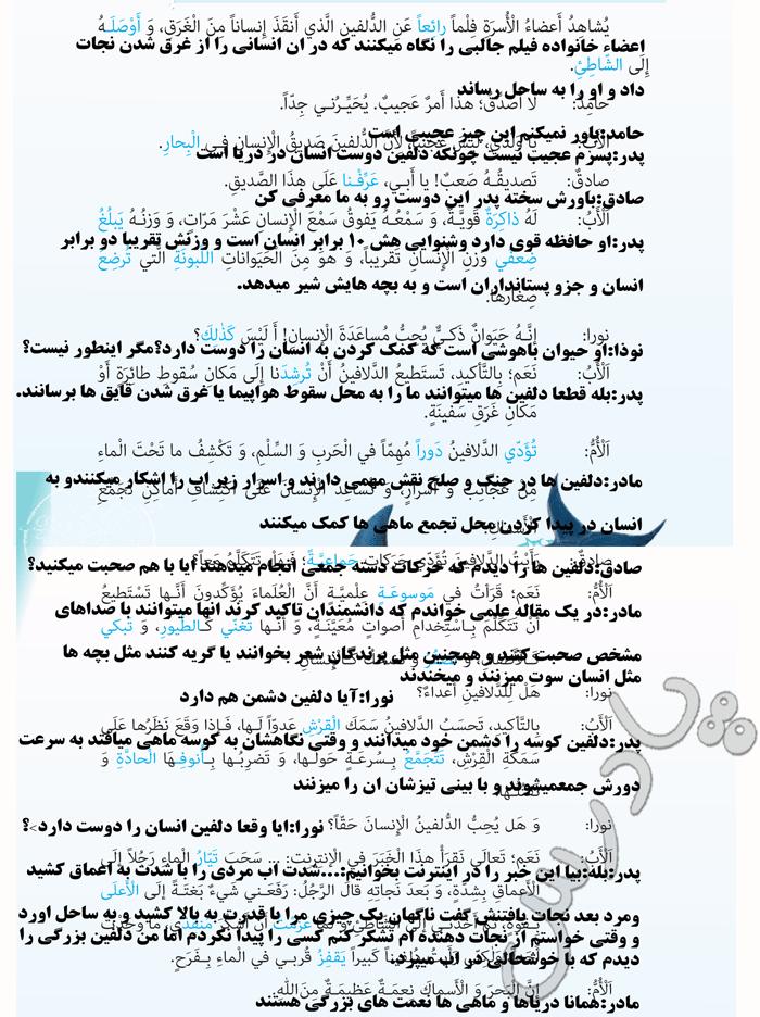 ترجمه درس 8 عربی دهم انسانی