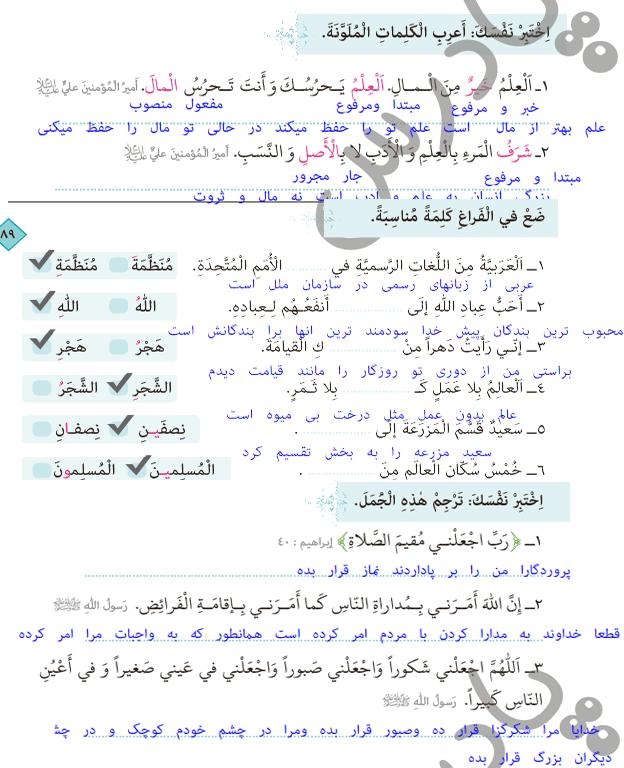 حل اختبرنفسک درس 8 عربی دهم انسانی