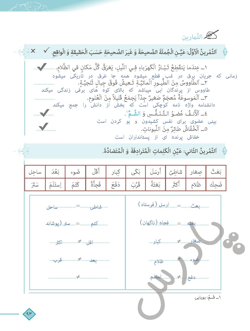 حل تمرین 1و2 درس 8 عربی دهم انسانی
