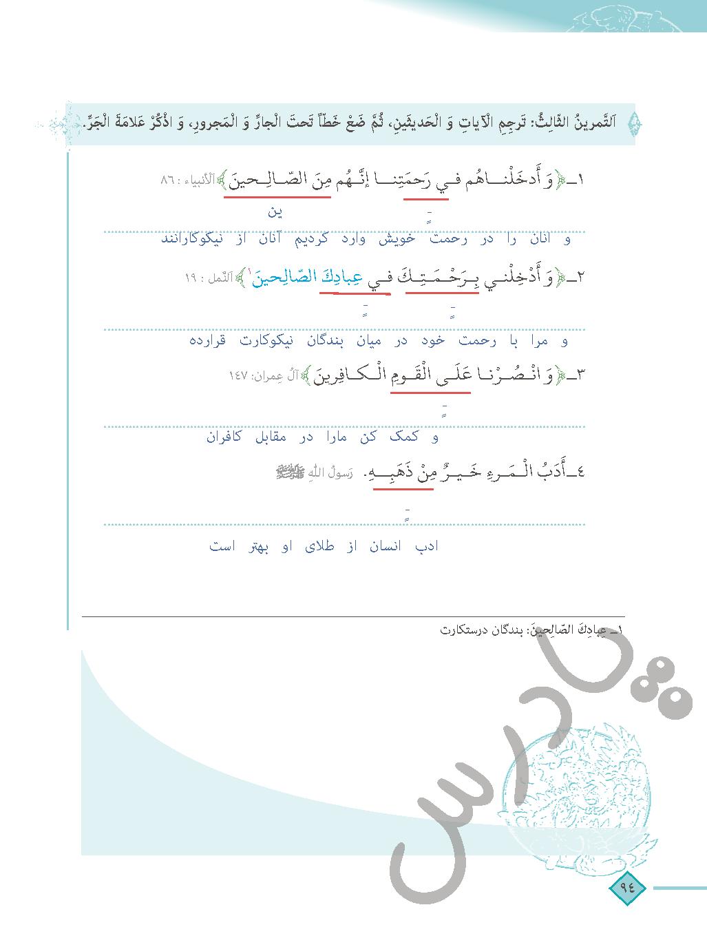 حل تمرین 3 درس 8 عربی دهم انسانی
