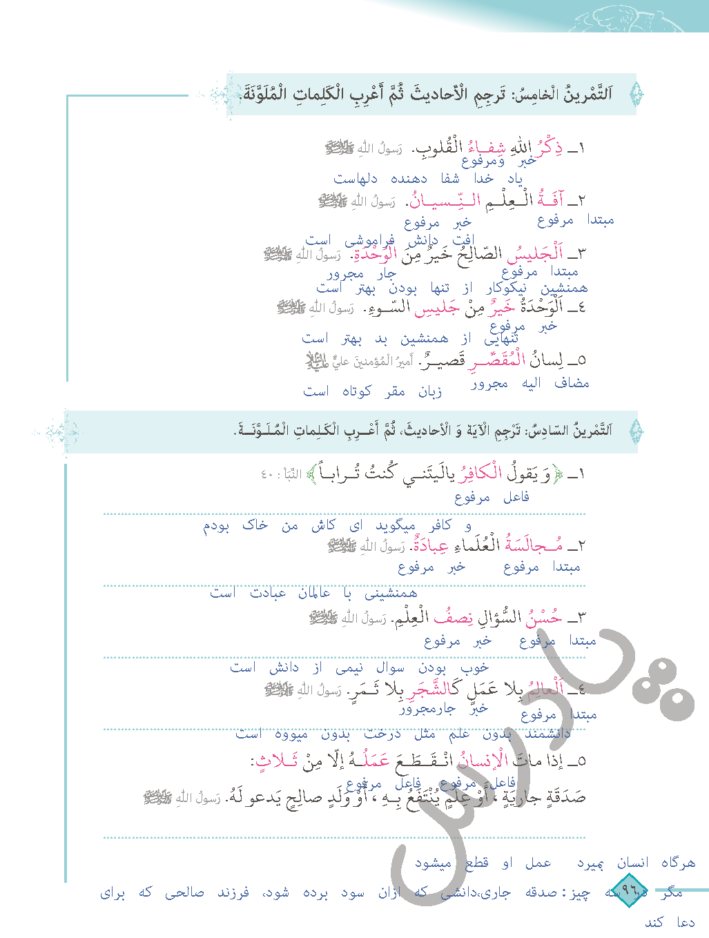 حل تمرین 5و6 درس 8 عربی دهم انسانی
