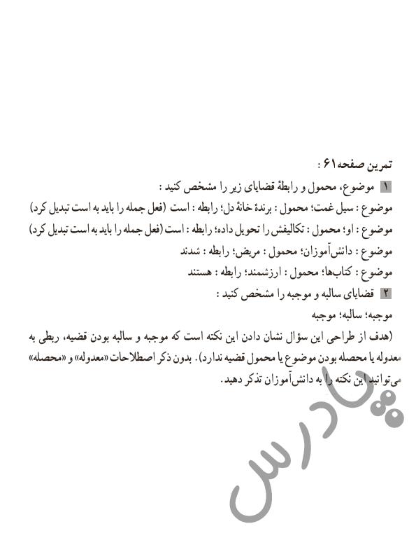 حل تمرین درس6 منطق دهم- صفحه61