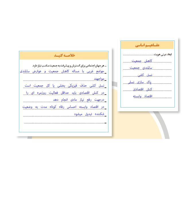 جواب سوالات صفحه 110 جامعه شناسی دهم
