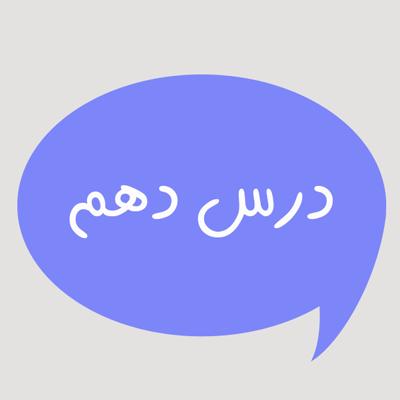 جزوات درس 10 عربی هشتم