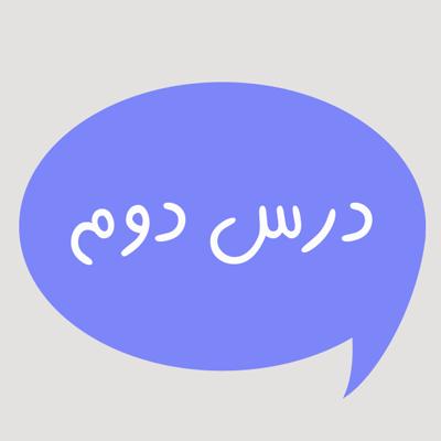 جزوات درس 2 عربی هشتم