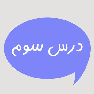 جزوات درس 3 عربی هشتم