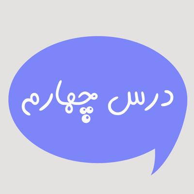 جزوات درس 4 عربی هشتم