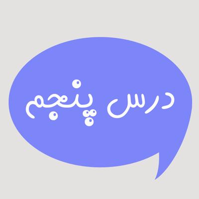 جزوات درس 5 عربی هشتم