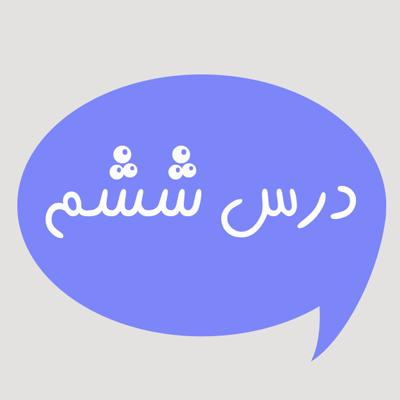 جزوات درس 6 عربی هشتم