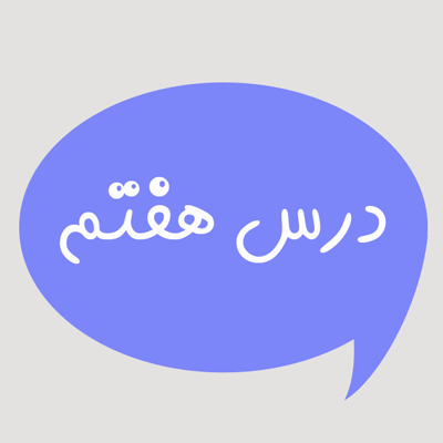 جزوات درس 7 عربی هشتم