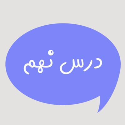 جزوات درس 9 عربی هشتم