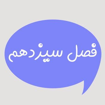 جزوات فصل13 علوم نهم
