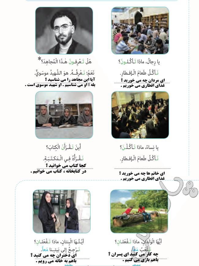 معنی بخش فی الترجمه درس 6 عربی هشتم
