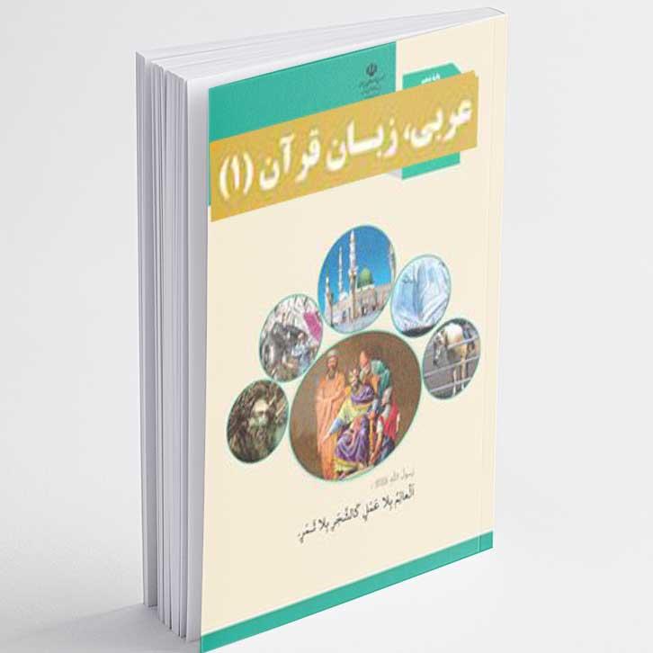 نمونه سوال عربی دهم