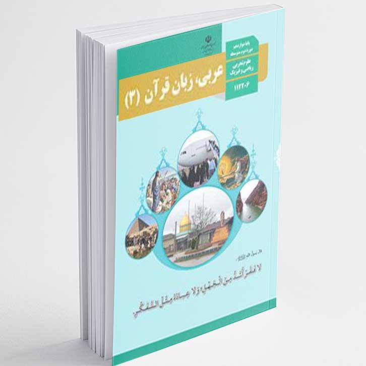 گام به گام عربی دوازدهم