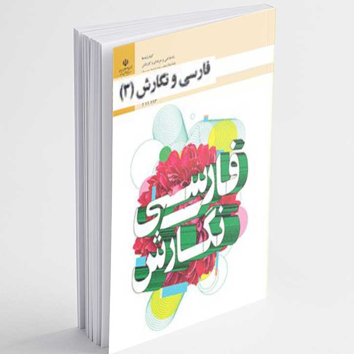 گام به گام فارسی و نگارش دوازدهم هنرستان