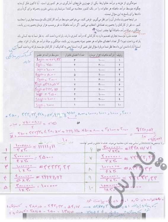 پاسخ فعالیت صفحه 56 ریاضی و آمار یازدهم