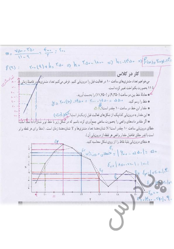 جواب کاردرکلاس صفحه 67 ریاضی یازدهم انسانی
