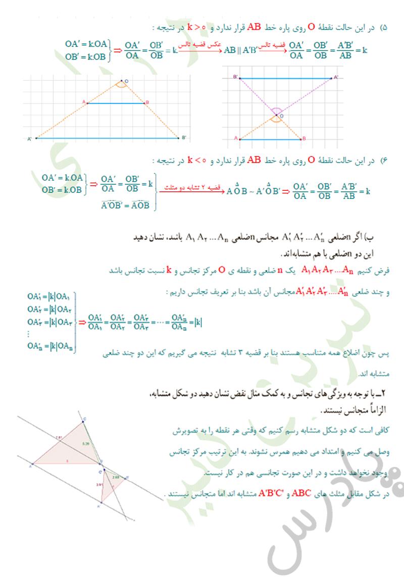 ادامه جواب کاردرکلاس صفحه 49 هندسه یازدهم