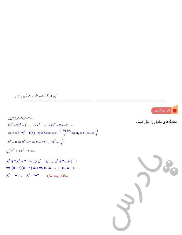 جواب کاردرکلاس 11 صفحه ریاضی یازدهم