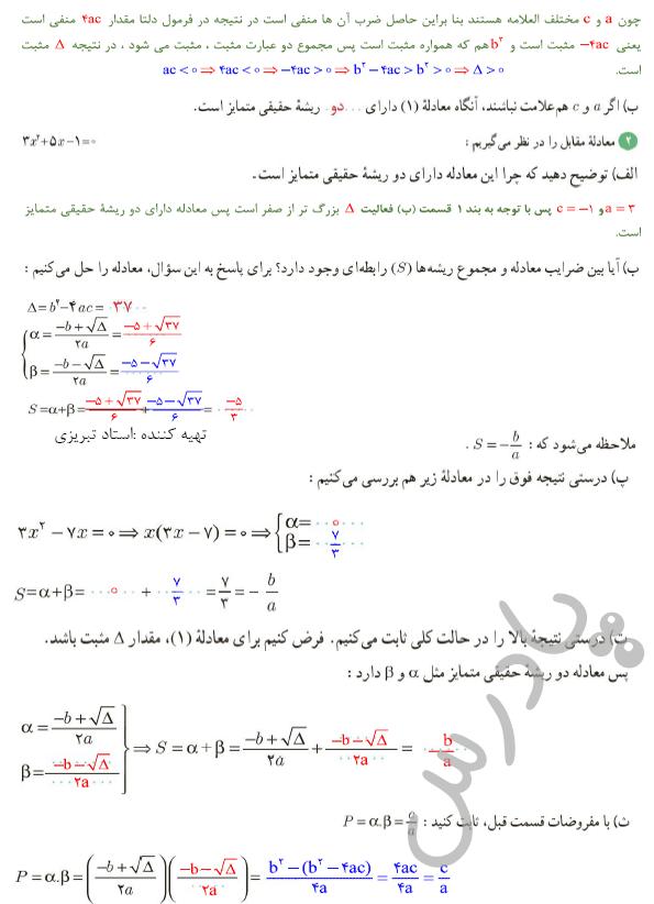 پاسخ فعالیت صفحه 12 ریاضی یازدهم