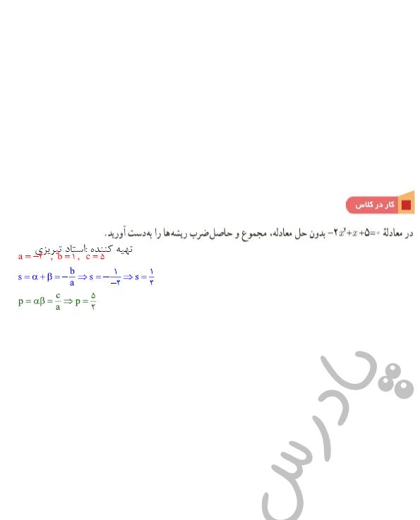 جواب کاردرکلاس صفحه 13 فصل 1 ریاضی یازدهم
